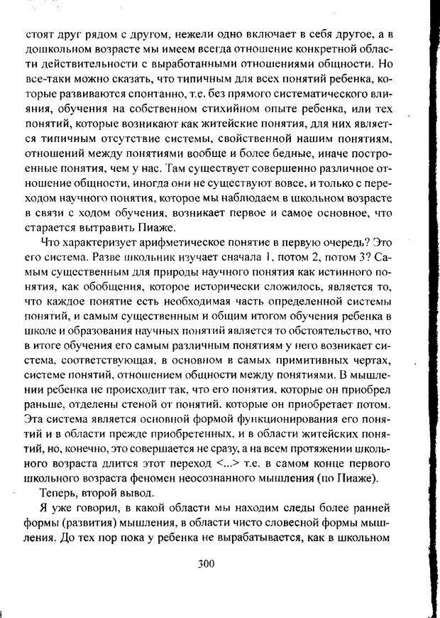 PDF. Лекции по педологии. Выготский Л. С. Страница 299. Читать онлайн