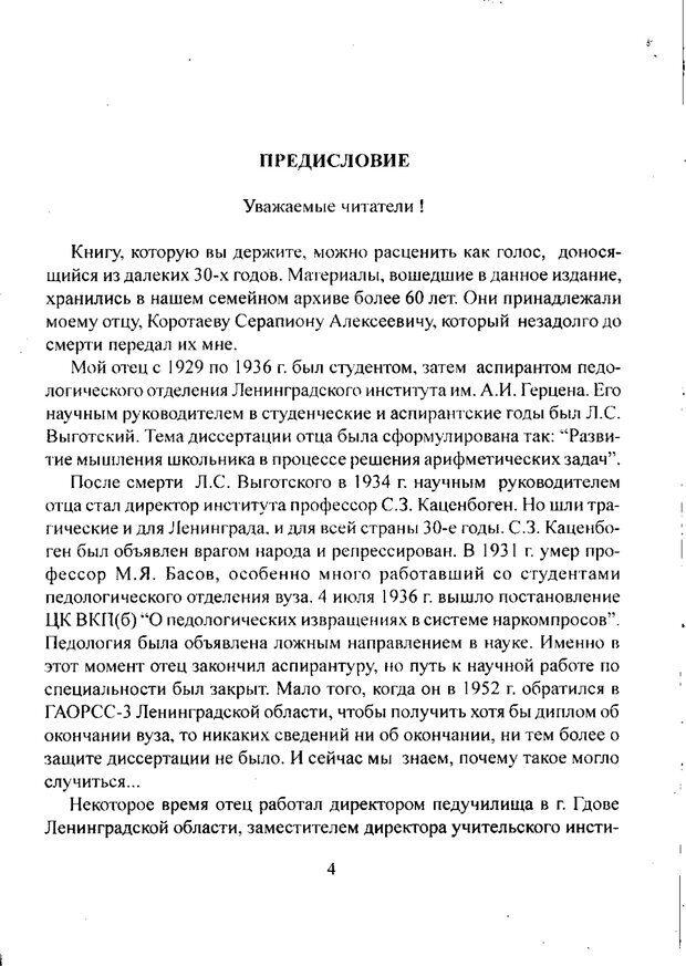 PDF. Лекции по педологии. Выготский Л. С. Страница 3. Читать онлайн
