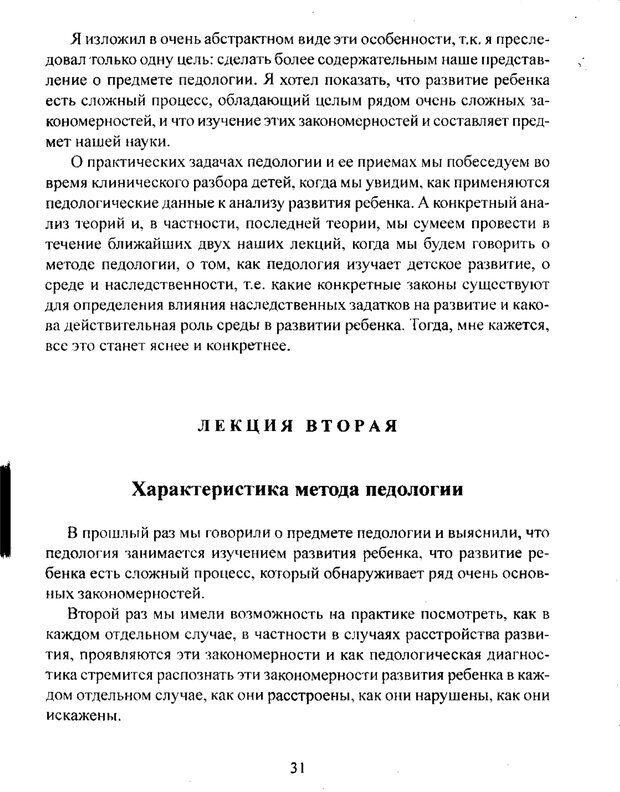 PDF. Лекции по педологии. Выготский Л. С. Страница 30. Читать онлайн