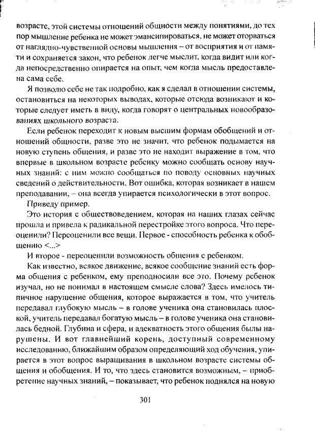 PDF. Лекции по педологии. Выготский Л. С. Страница 300. Читать онлайн