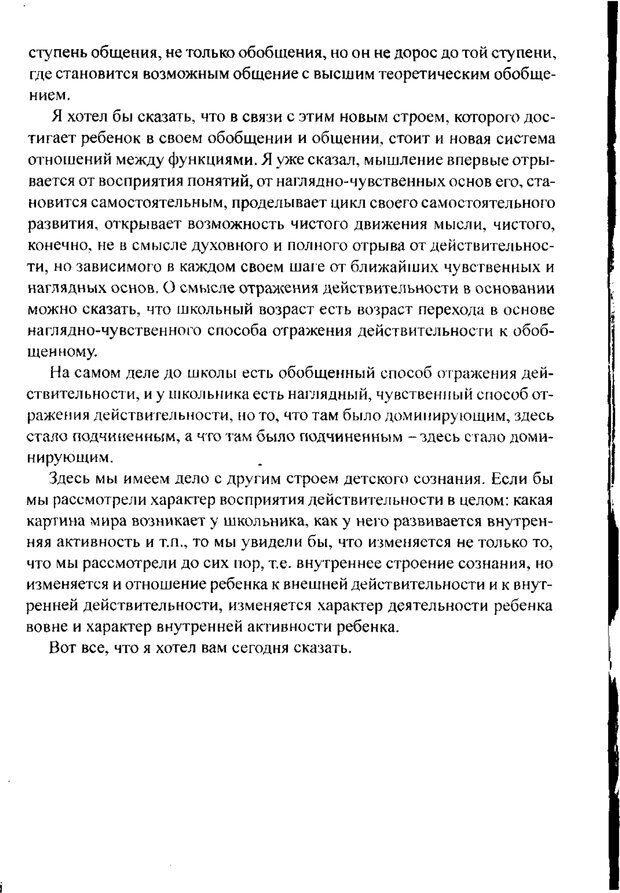 PDF. Лекции по педологии. Выготский Л. С. Страница 301. Читать онлайн