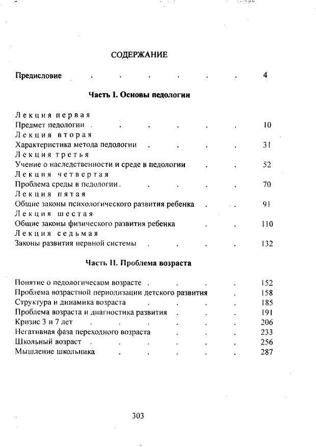 PDF. Лекции по педологии. Выготский Л. С. Страница 302. Читать онлайн