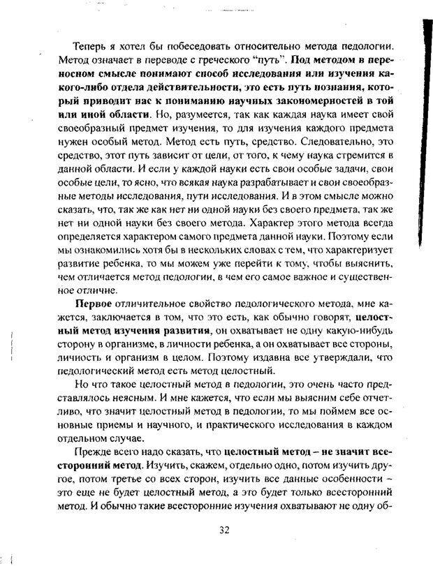 PDF. Лекции по педологии. Выготский Л. С. Страница 31. Читать онлайн