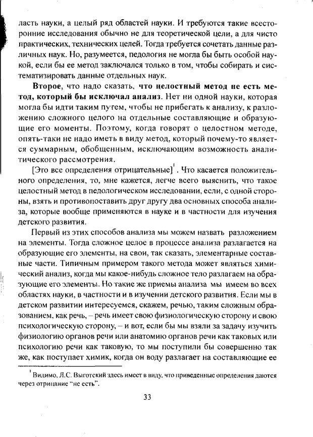 PDF. Лекции по педологии. Выготский Л. С. Страница 32. Читать онлайн