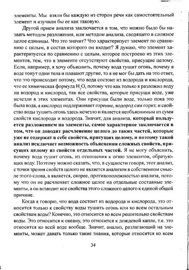 PDF. Лекции по педологии. Выготский Л. С. Страница 33. Читать онлайн