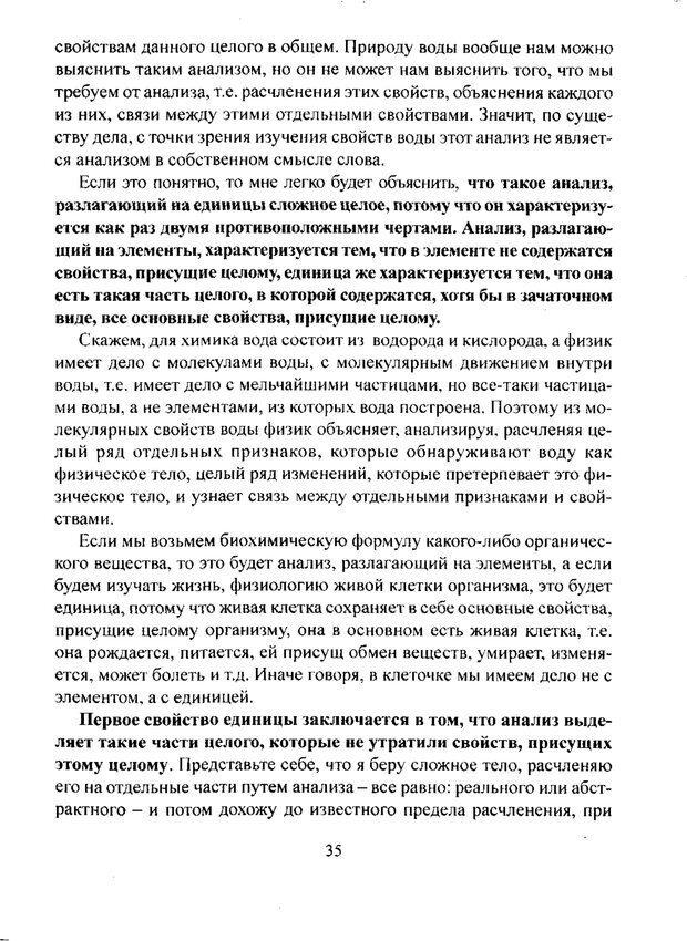 PDF. Лекции по педологии. Выготский Л. С. Страница 34. Читать онлайн