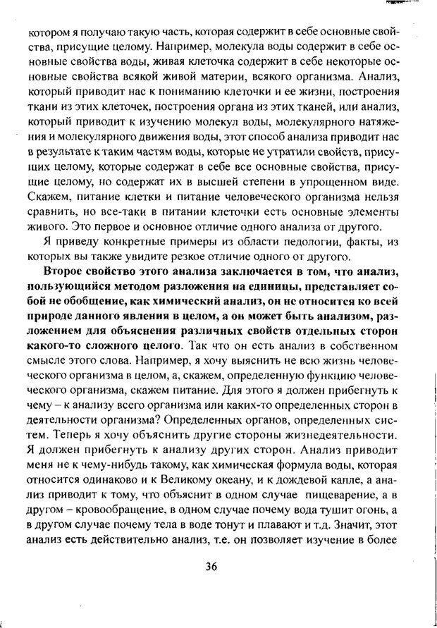 PDF. Лекции по педологии. Выготский Л. С. Страница 35. Читать онлайн