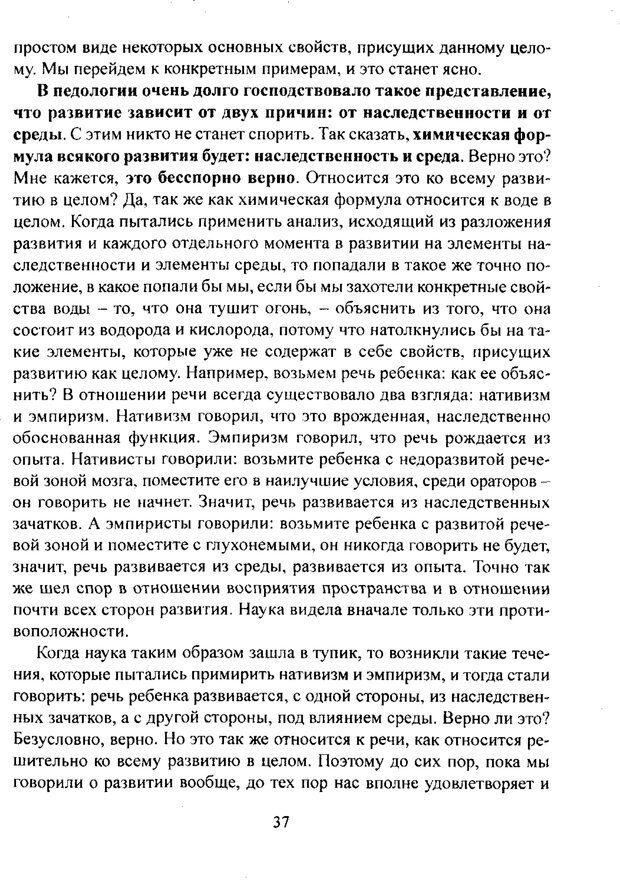 PDF. Лекции по педологии. Выготский Л. С. Страница 36. Читать онлайн