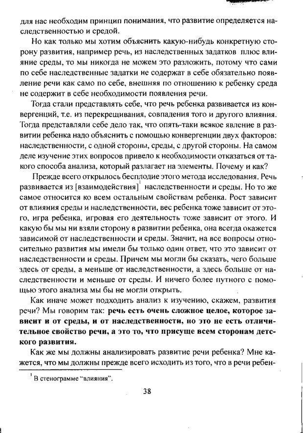 PDF. Лекции по педологии. Выготский Л. С. Страница 37. Читать онлайн