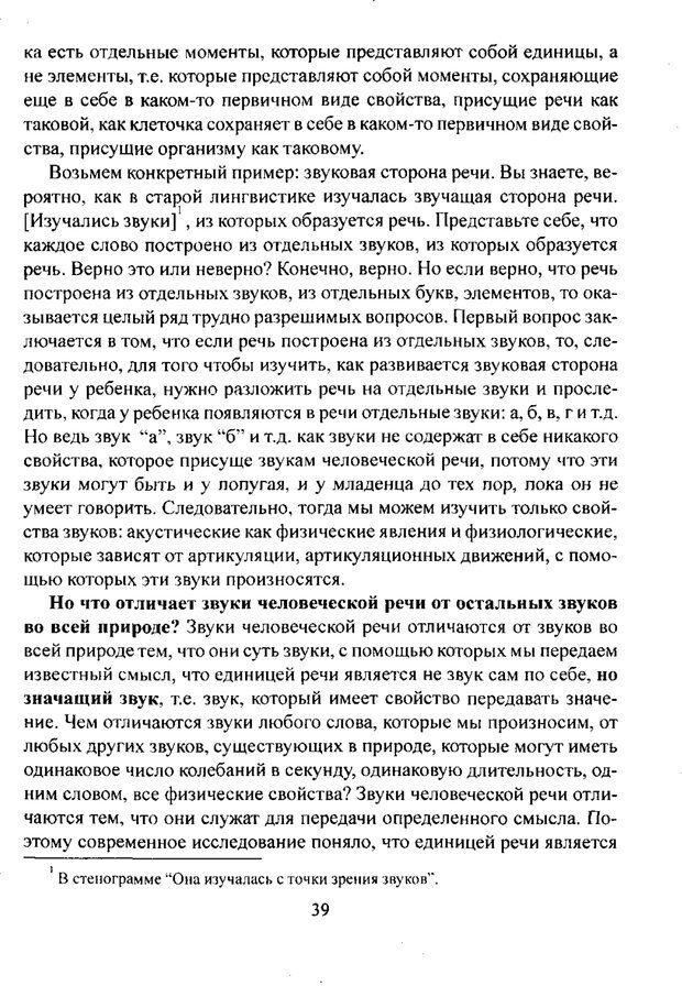PDF. Лекции по педологии. Выготский Л. С. Страница 38. Читать онлайн