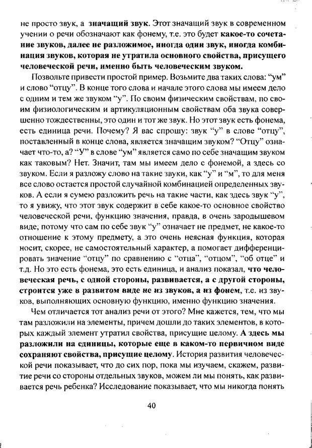PDF. Лекции по педологии. Выготский Л. С. Страница 39. Читать онлайн