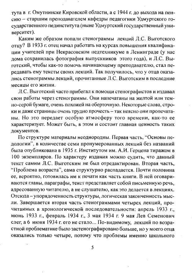 PDF. Лекции по педологии. Выготский Л. С. Страница 4. Читать онлайн