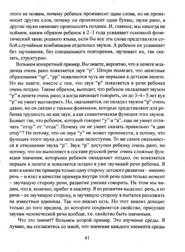 PDF. Лекции по педологии. Выготский Л. С. Страница 40. Читать онлайн