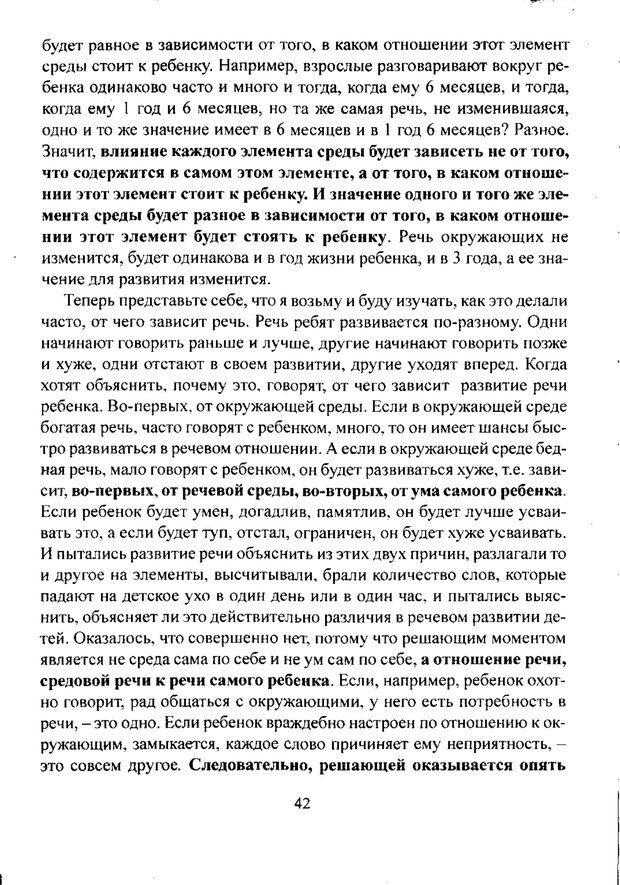PDF. Лекции по педологии. Выготский Л. С. Страница 41. Читать онлайн