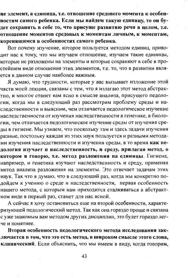 PDF. Лекции по педологии. Выготский Л. С. Страница 42. Читать онлайн