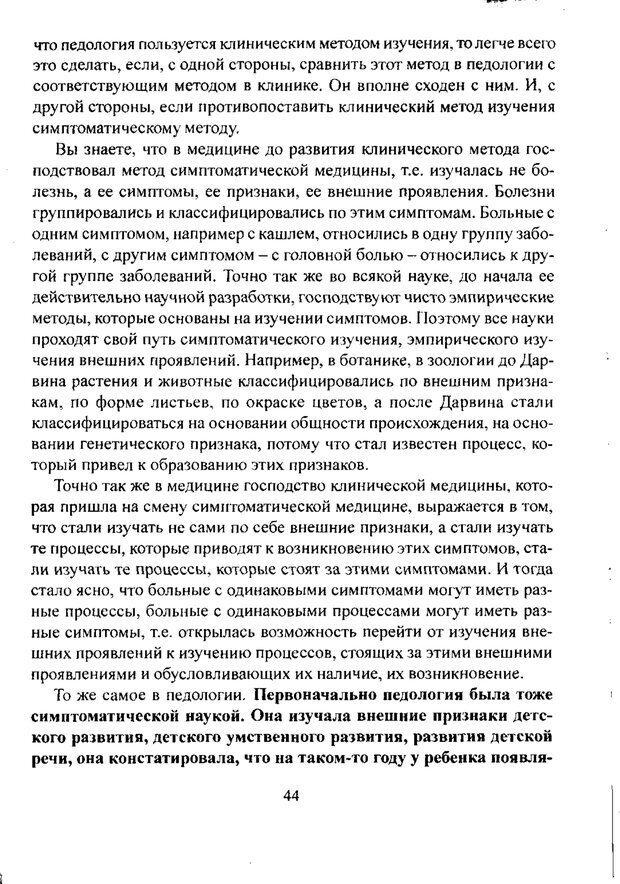 PDF. Лекции по педологии. Выготский Л. С. Страница 43. Читать онлайн