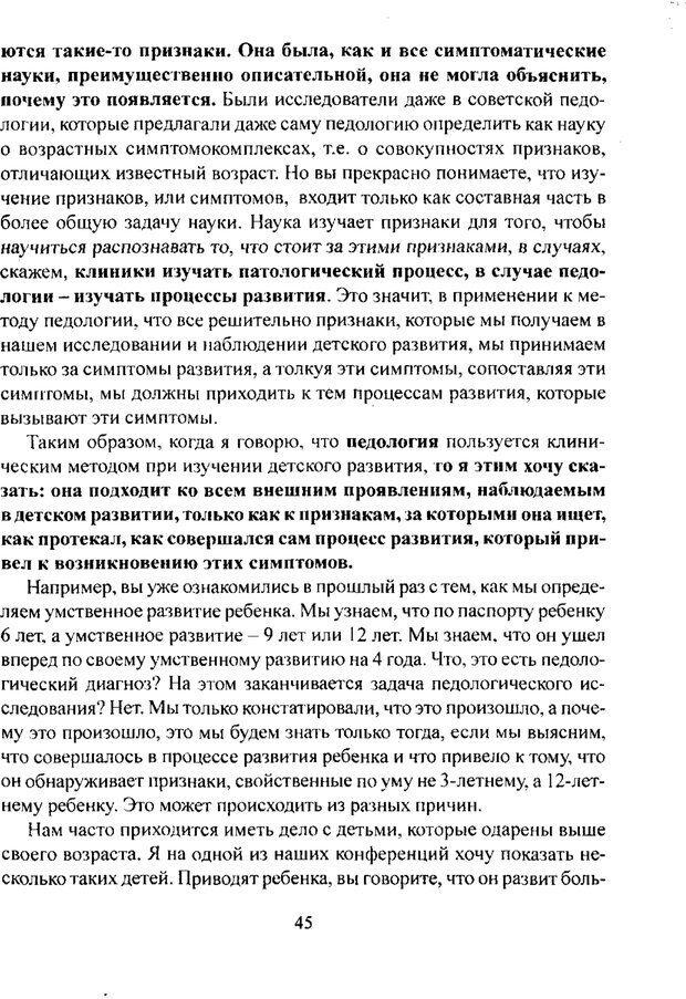 PDF. Лекции по педологии. Выготский Л. С. Страница 44. Читать онлайн