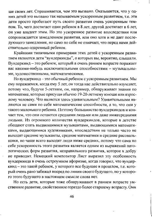PDF. Лекции по педологии. Выготский Л. С. Страница 45. Читать онлайн