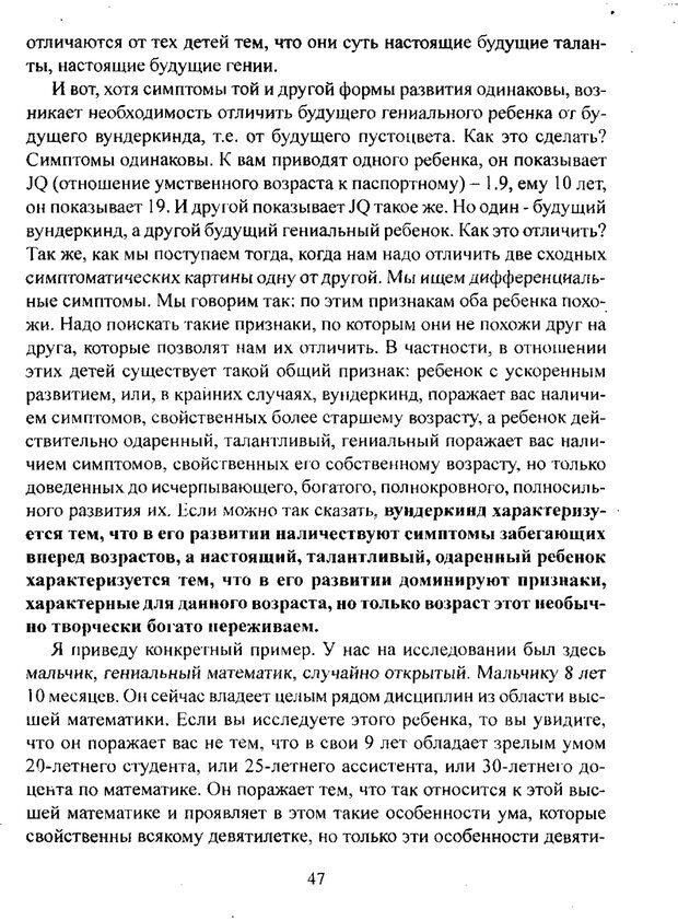 PDF. Лекции по педологии. Выготский Л. С. Страница 46. Читать онлайн