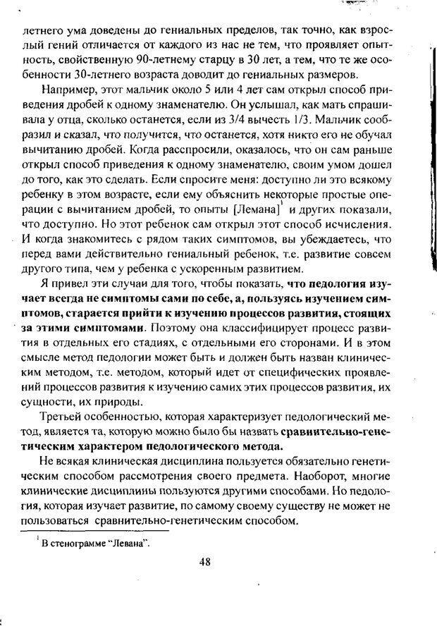 PDF. Лекции по педологии. Выготский Л. С. Страница 47. Читать онлайн