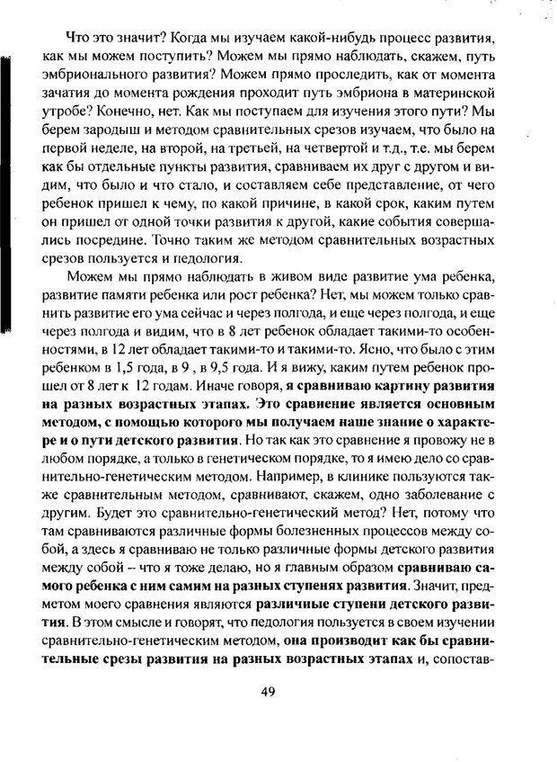 PDF. Лекции по педологии. Выготский Л. С. Страница 48. Читать онлайн