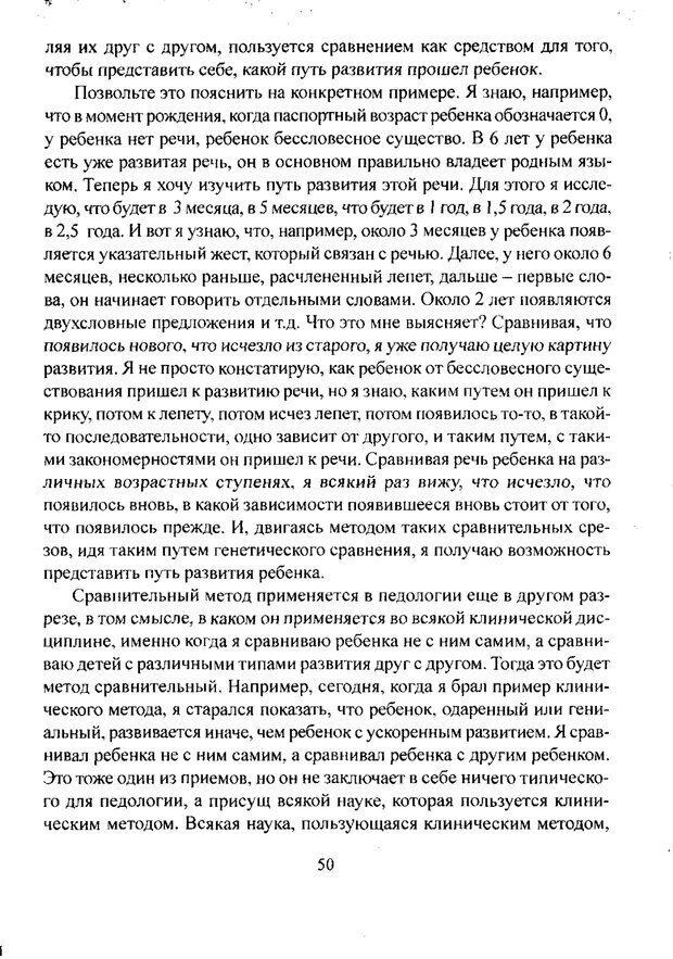 PDF. Лекции по педологии. Выготский Л. С. Страница 49. Читать онлайн