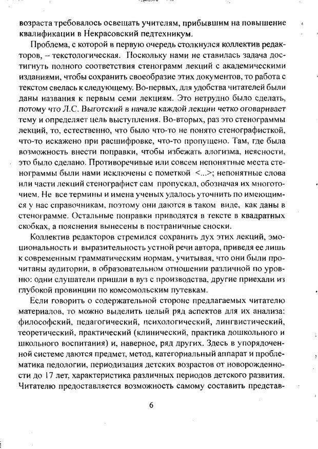 PDF. Лекции по педологии. Выготский Л. С. Страница 5. Читать онлайн