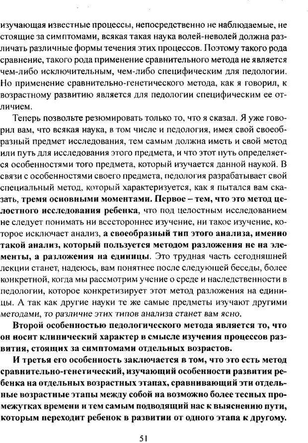 PDF. Лекции по педологии. Выготский Л. С. Страница 50. Читать онлайн