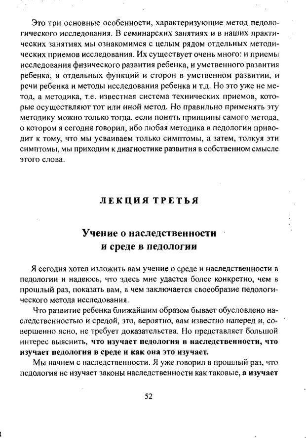 PDF. Лекции по педологии. Выготский Л. С. Страница 51. Читать онлайн
