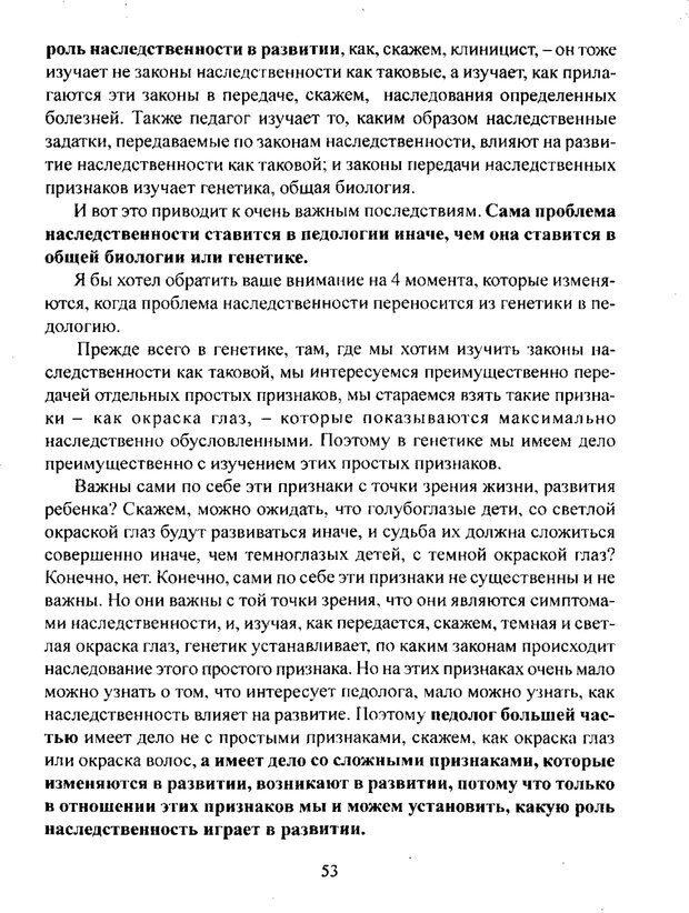 PDF. Лекции по педологии. Выготский Л. С. Страница 52. Читать онлайн