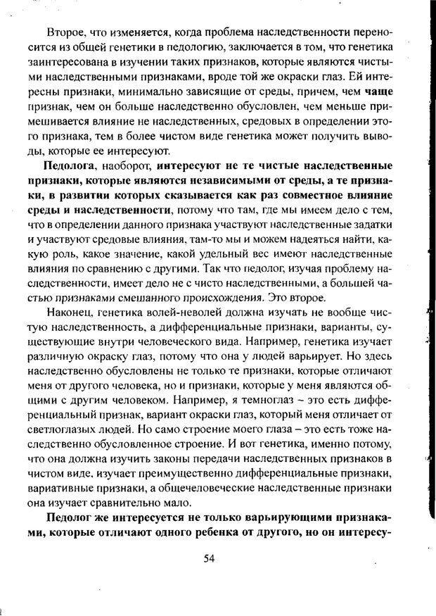 PDF. Лекции по педологии. Выготский Л. С. Страница 53. Читать онлайн