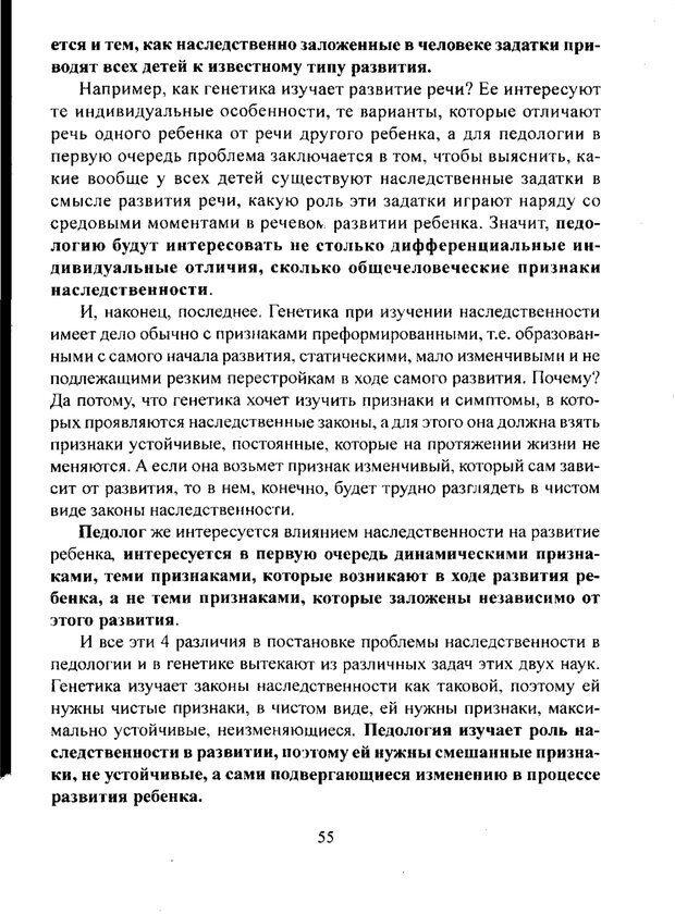 PDF. Лекции по педологии. Выготский Л. С. Страница 54. Читать онлайн