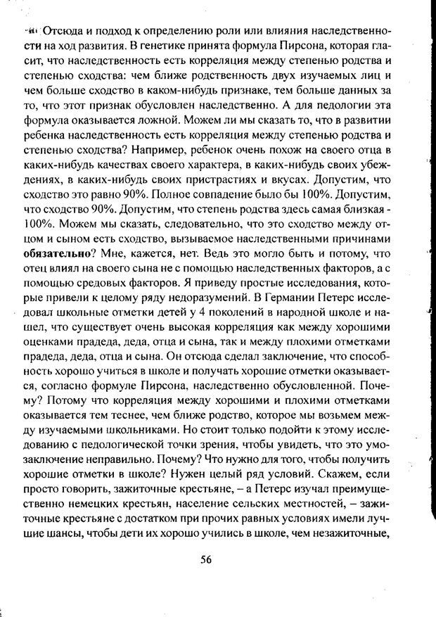PDF. Лекции по педологии. Выготский Л. С. Страница 55. Читать онлайн