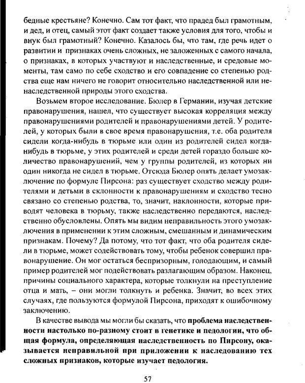PDF. Лекции по педологии. Выготский Л. С. Страница 56. Читать онлайн