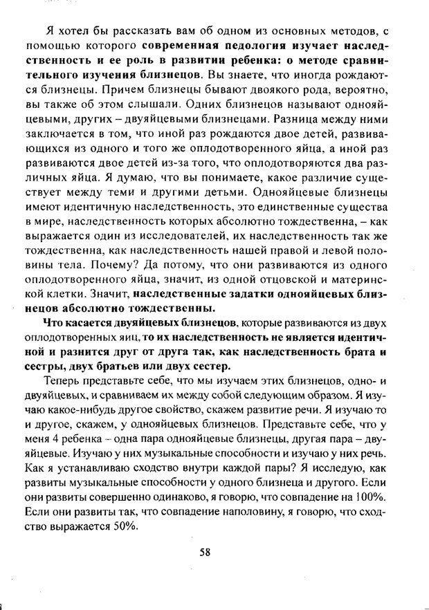PDF. Лекции по педологии. Выготский Л. С. Страница 57. Читать онлайн