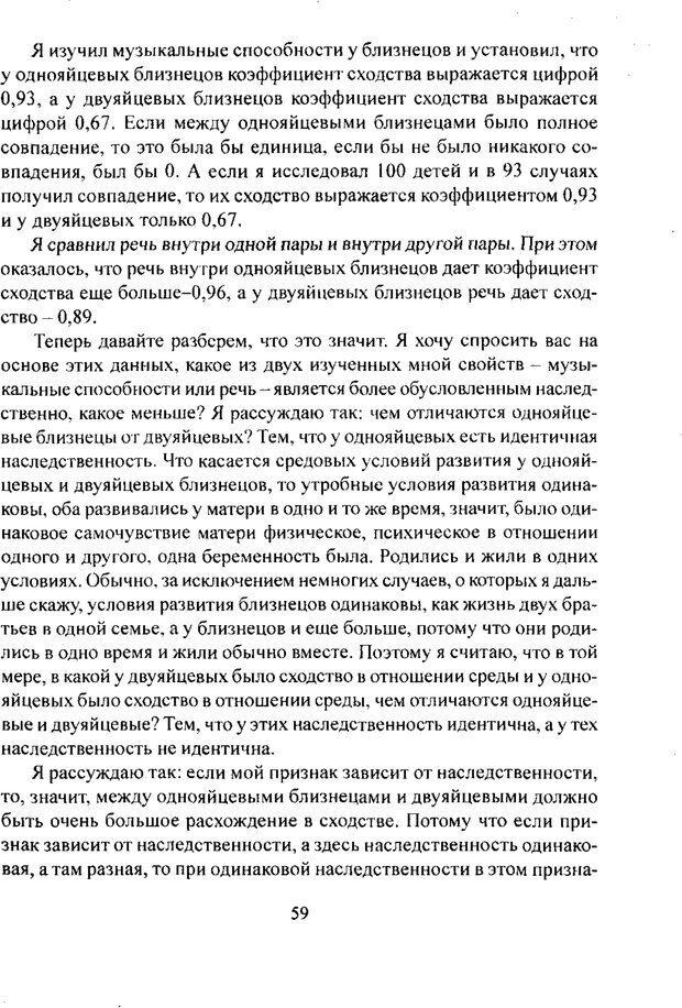 PDF. Лекции по педологии. Выготский Л. С. Страница 58. Читать онлайн