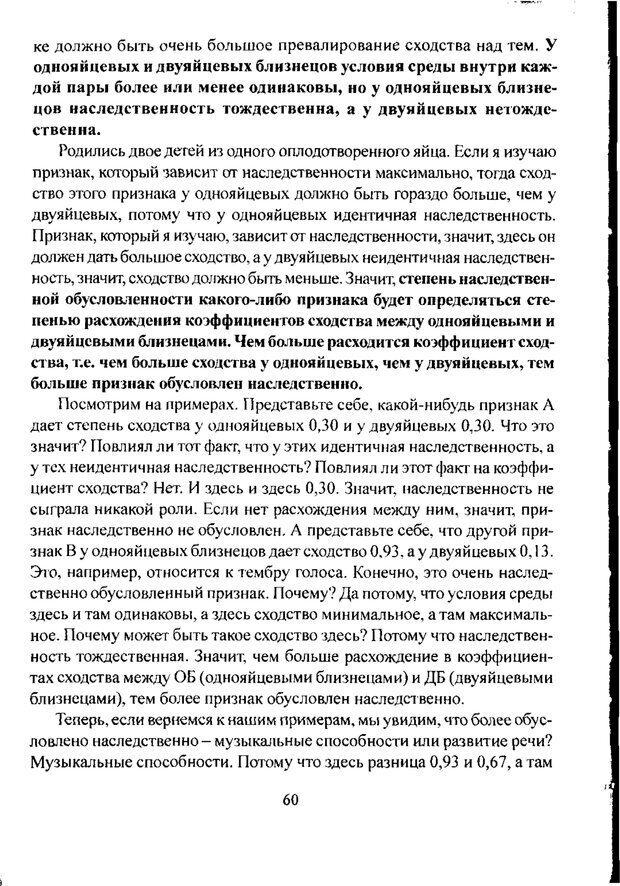 PDF. Лекции по педологии. Выготский Л. С. Страница 59. Читать онлайн