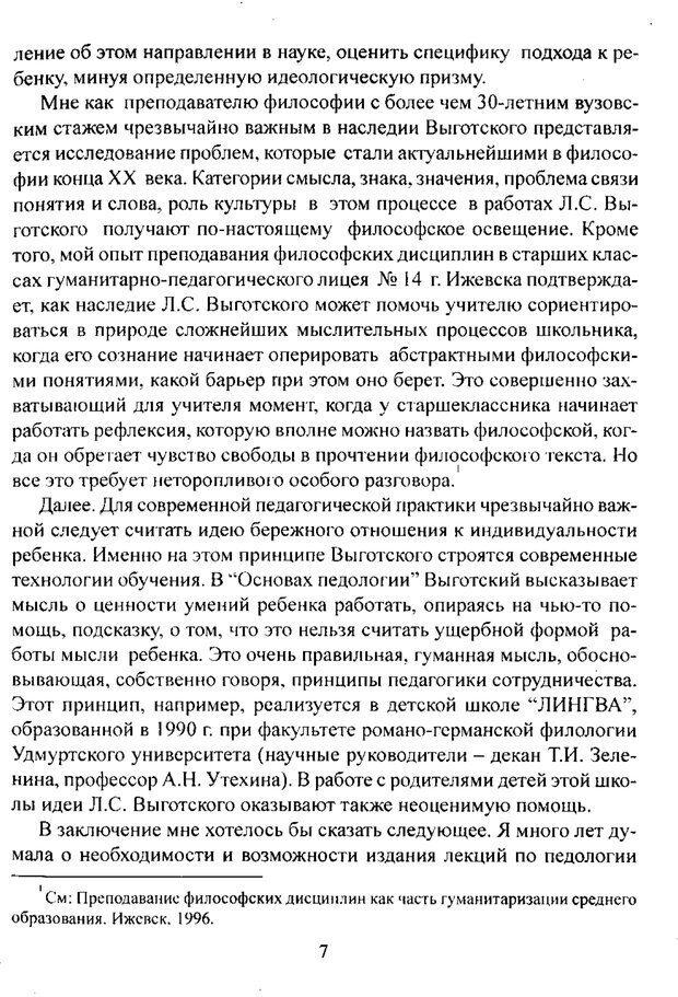 PDF. Лекции по педологии. Выготский Л. С. Страница 6. Читать онлайн