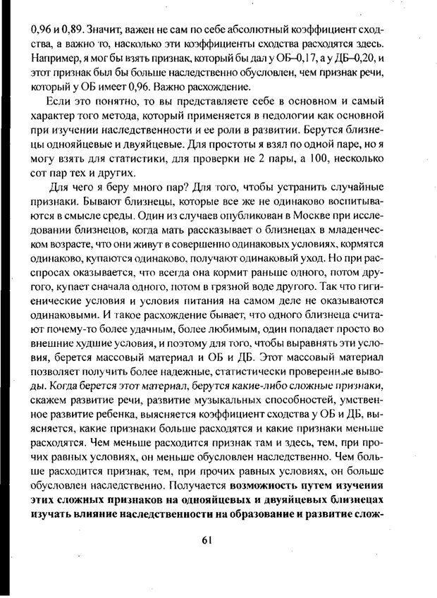 PDF. Лекции по педологии. Выготский Л. С. Страница 60. Читать онлайн