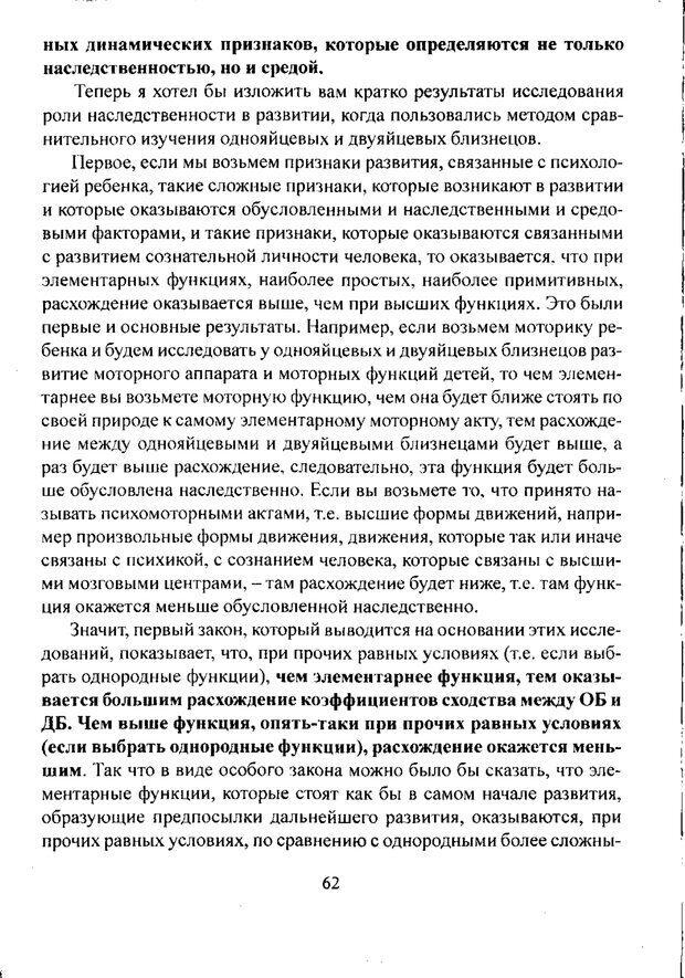 PDF. Лекции по педологии. Выготский Л. С. Страница 61. Читать онлайн