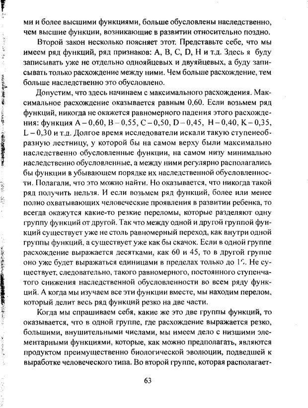 PDF. Лекции по педологии. Выготский Л. С. Страница 62. Читать онлайн
