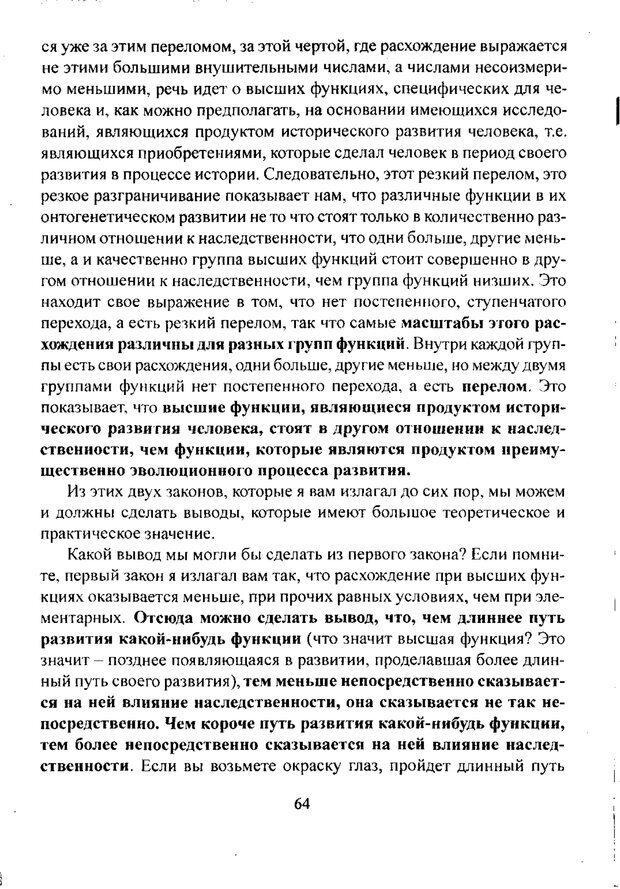 PDF. Лекции по педологии. Выготский Л. С. Страница 63. Читать онлайн