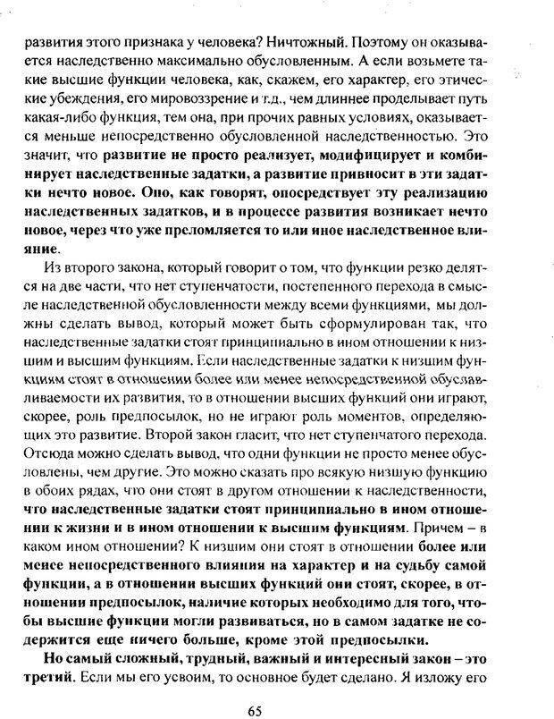 PDF. Лекции по педологии. Выготский Л. С. Страница 64. Читать онлайн
