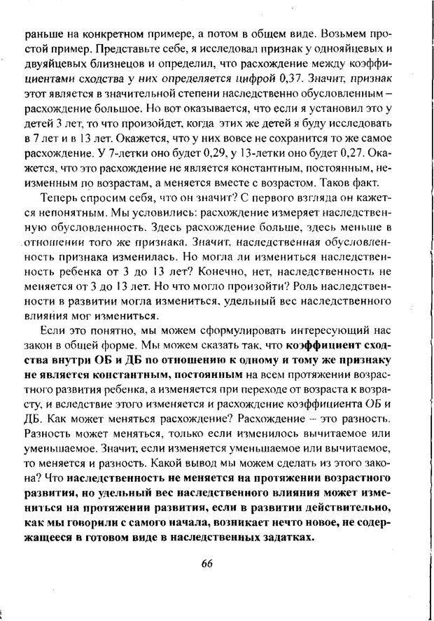 PDF. Лекции по педологии. Выготский Л. С. Страница 65. Читать онлайн
