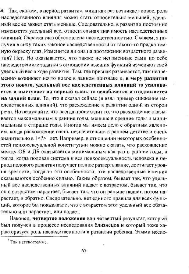 PDF. Лекции по педологии. Выготский Л. С. Страница 66. Читать онлайн