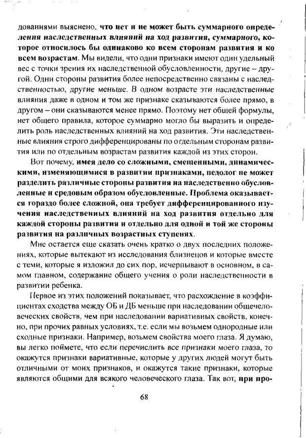 PDF. Лекции по педологии. Выготский Л. С. Страница 67. Читать онлайн