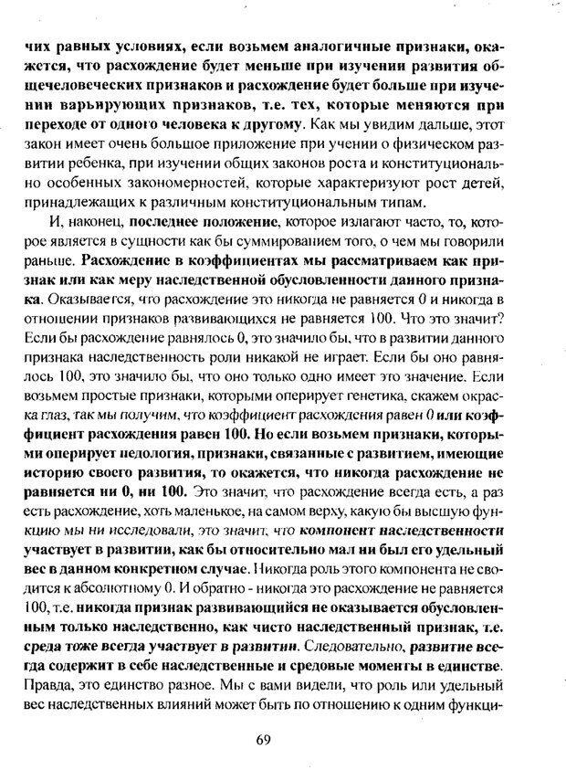 PDF. Лекции по педологии. Выготский Л. С. Страница 68. Читать онлайн