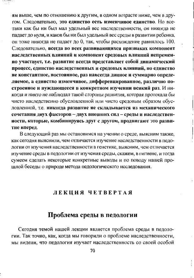 PDF. Лекции по педологии. Выготский Л. С. Страница 69. Читать онлайн