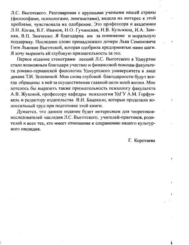 PDF. Лекции по педологии. Выготский Л. С. Страница 7. Читать онлайн