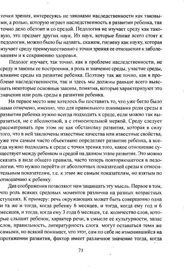 PDF. Лекции по педологии. Выготский Л. С. Страница 70. Читать онлайн